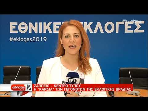 Στο Ζάππειο η «Καρδιά» των Γεγονότων της Εκλογικής Βραδιάς | 07/07/2019 | ΕΡΤ