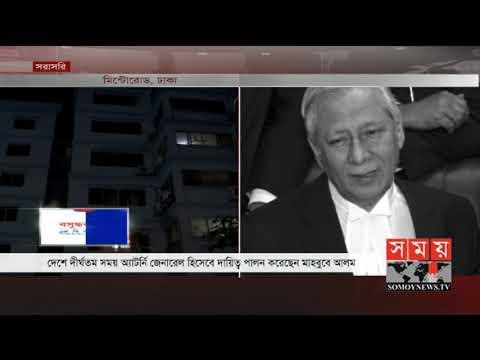 মাহবুবে আলমের মৃত্যুতে রাষ্ট্রপতি ও প্রধানমন্ত্রীর শোক   Attorney General Mahbubey Alam