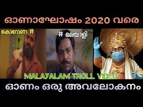 ഓണാഘോഷം ഒരു അവലോകനം  Mallu Trolls 2k20 ഓണം ട്രോൾ  ഓണം troll Onam troll