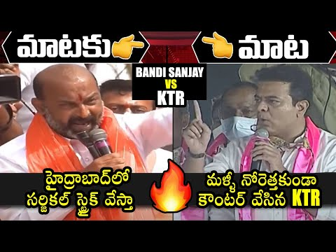 MATAKU MATA: BJP Chief Bandi Sanjay VS Minister KTR   GHMC Elections   Political Qube