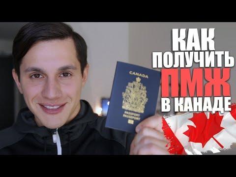 Как я получил резидентство Канады | иммиграция в Канаду через образование