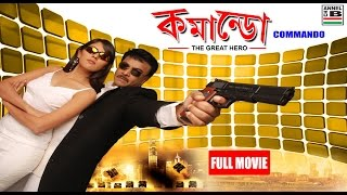 Video Commando | কমান্ডো | Bengali Full Movie | Superhit Action MP3, 3GP, MP4, WEBM, AVI, FLV Oktober 2018