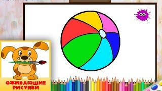 Как нарисовать мячик. Оживающие рисунки для малышей