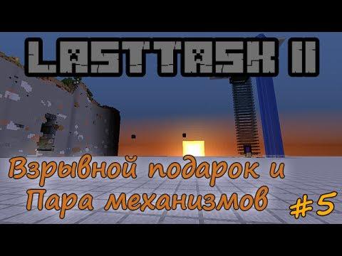 Minecraft Lasttask 2 #5 Взрывной подарок и пара механизмов