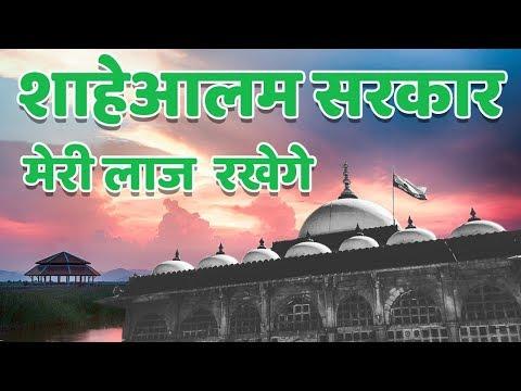 Video Sarkar Shah E Alam Qawwali   Abdul Habib Ajmeri   New Qawwali 2018 ❤💖😍 download in MP3, 3GP, MP4, WEBM, AVI, FLV January 2017
