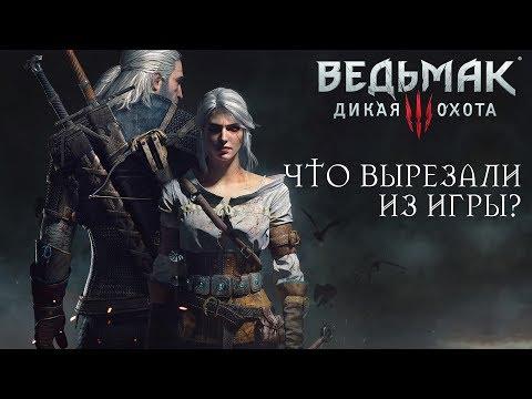 Ведьмак 3: Дикая Охота - Что вырезали из игры - DomaVideo.Ru