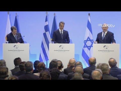 Δηλώσεις ηγετών Κύπρου και Ισραήλ μετά την υπογραφή συμφωνίας του αγωγού μεταφοράς  αερίου EastMed