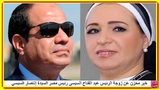 خبر محزن عن زوجة الرئيس عبد الفتاح السيسى رئيس مصر السيدة إنتصار السيسي