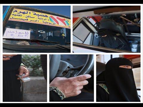 منعاً للتحرش.. أول سائقة أتوبيس نقل «للسيدات فقط»