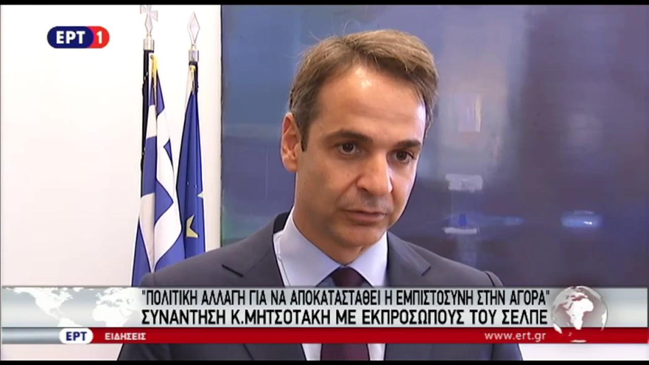 Κυρ. Μητσοτάκης: Η Ελλάδα μοιάζει με ρημαγμένη χώρα