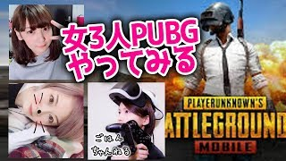 【PUBG MOBILE】初心者ががんばる!女三人でドン勝つ食べるぞ!【ちゅにみそごはん】