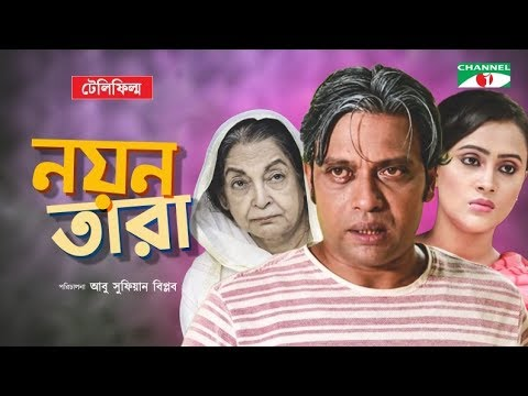 Noyontara | Bangla Telefilm | Misty Jahan | Anisur Rahman Milon | Channel i TV