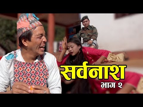 (सर्वनाश  Episode  2 ||  New Nepali Comedy short Movie...25 min.)