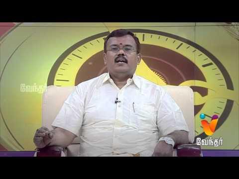 Tamil-New-Year-RaasiPalan-Promo