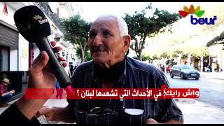 عدد جديد من برنامج واش رايك:    رأي الشارع الجزائري في الأحداث التي تشهدها لبنان