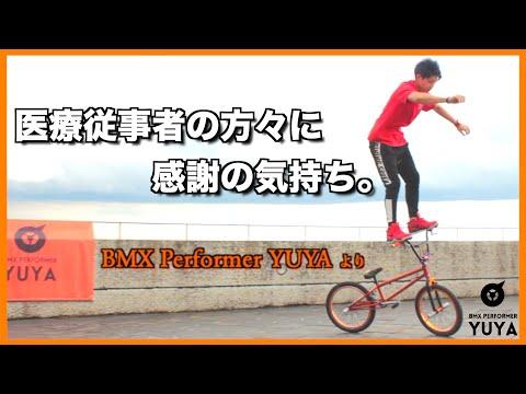 医療従事者の方々への応援メッセージを自転車で表現します。【神奈川「バーチャル開放区」】の画像