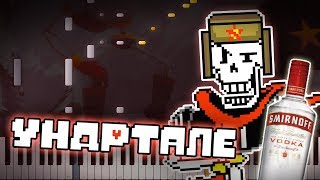 Video BONETROUSLE but it sounds EXTRA RUSSIAN (Undertale) | Piano Tutorial MP3, 3GP, MP4, WEBM, AVI, FLV Mei 2018