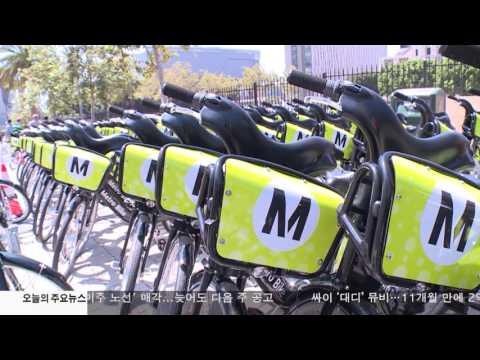 LA 자전거 대여 사용률 저조10.14.16 KBS America News