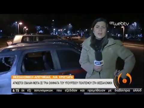 Θεσσαλονίκη: Εμπρησμοί τριών οχημάτων του υπουργείου Πολιτισμού | 21/02/2020 | ΕΡΤ