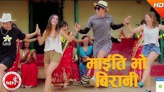 Maiti Bho Birani - Dipa Rasaily, Amrita Nepali & Tulasi Narayan Shrestha