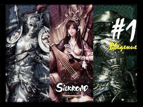 Silkroad Continuum #1 (Вступление)