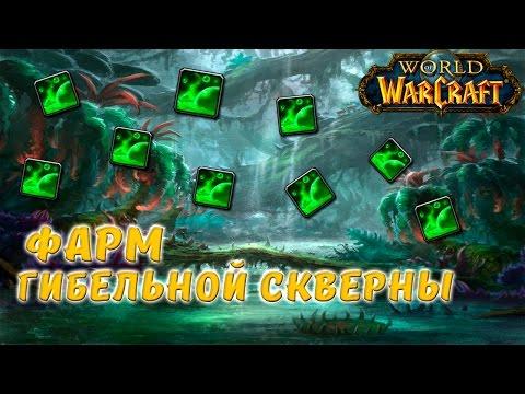 Фарм гибельной скверны в 6.2 World of Warcraft