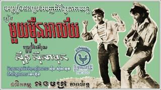 Khmer Classic - Mouy Mern Alai.