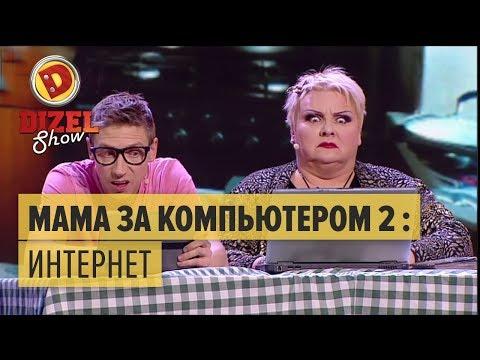 Типичная мама за компьютером-2: мама осваивает интернет — Дизель Шоу — выпуск 19, 04.11.16 (видео)