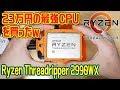 【レビュー】23万円の最強CPU「Ryzen Threadripper 2990WX」を買ったので自慢します!www