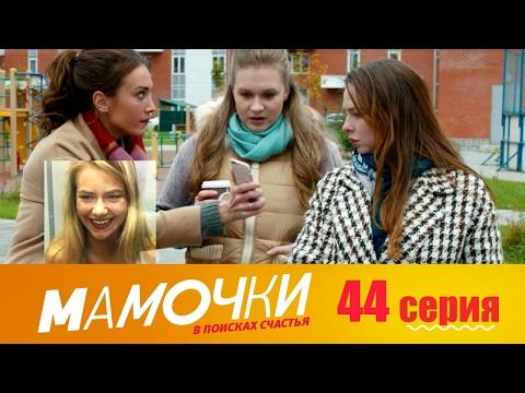 Мамочки - Серия 4 сезон 3 (44 серия) - комедийный сериал HD (видео)