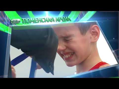 Тюменская арена. 21 февраля