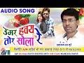 Ghanshyam Das Kurrey | Cg Song | Umar Haway Tor Sola Re | New Chhattisgarhi Geet 2019  | AVM STUDIO