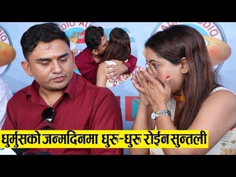 (धुर्मुसको जन्मदिनमा धुरु -धुरु रोईन सुन्तली भाबुक भए धुर्मुस - Happy Birthday Sitaram Kattel - Duration: 23 minutes.)