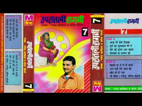 Video उपरांतली रागनी भाग-7 | Rajender Kharkiya | Sarita Chaudhary | Haryanvi Rangkat Ragni | Maina Audio download in MP3, 3GP, MP4, WEBM, AVI, FLV January 2017
