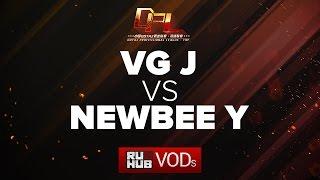VG.J vs NewBee.Y, DPL Season 2 - Div. B, game 1 [Mila]