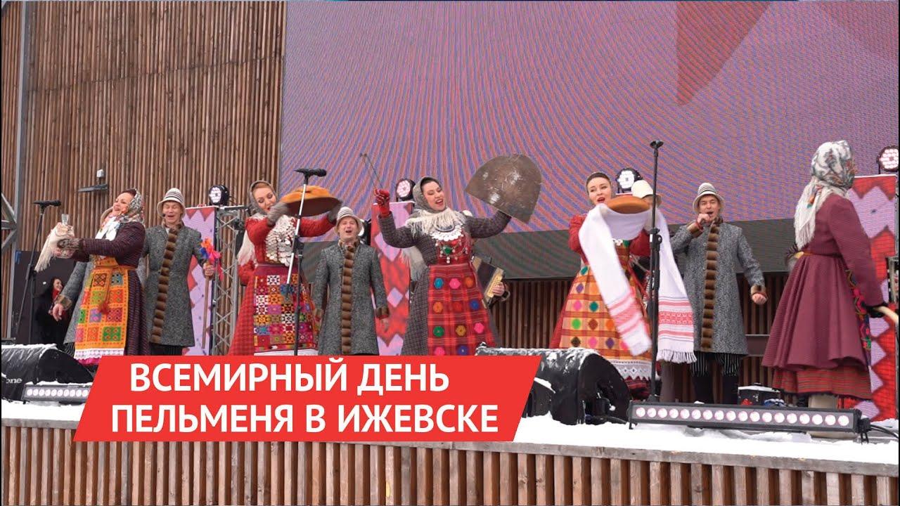 В Ижевске состоялся VII ежегодный фестиваль «Всемирный день пельменя»