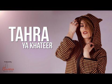 العرب اليوم - شاهد: المطربة المغربية طاهرة تطرح أغنية جديدة بعنوان