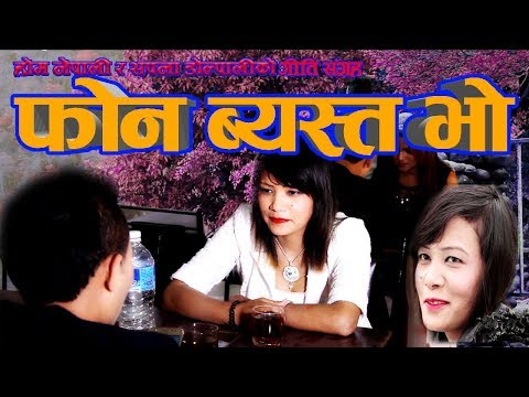 (फोन ब्यस्त भो    Full Video New Nepali Dohori 2074 ...10 min.)