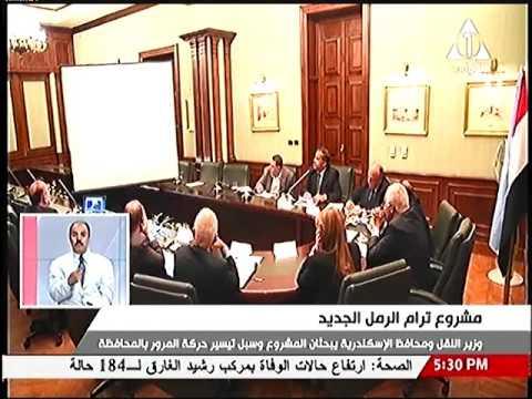 وزير النقل ومحافظ الإسكندرية يبحثان مشروع ترام الرمل الجديد