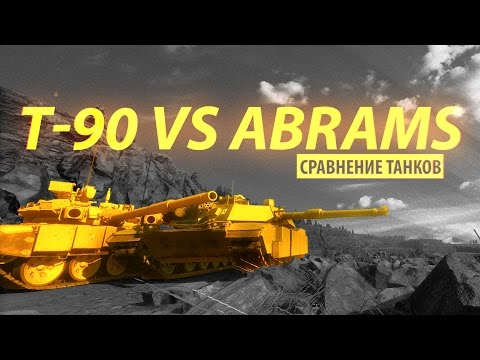 Т-90 против M1A1 Абрамс в Armored Warfare. Сравнение от ЭТОСТОУН