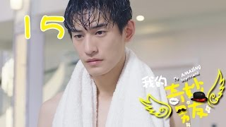 Nonton 【ENGSUB】我的奇妙男友 15   My Amazing Boyfriend 15(吴倩,金泰焕,沈梦辰,Wu Qian,Kim Tae Hwan) Film Subtitle Indonesia Streaming Movie Download