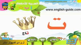تعليم العربية للاطفال - نطق الحروف - Arabic Letters