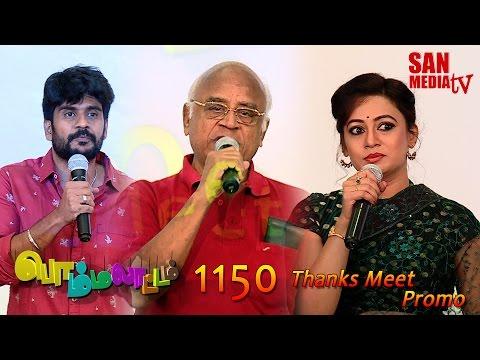 BOMMALAATAM - பொம்மலாட்டம் - Thanks Meet Promo