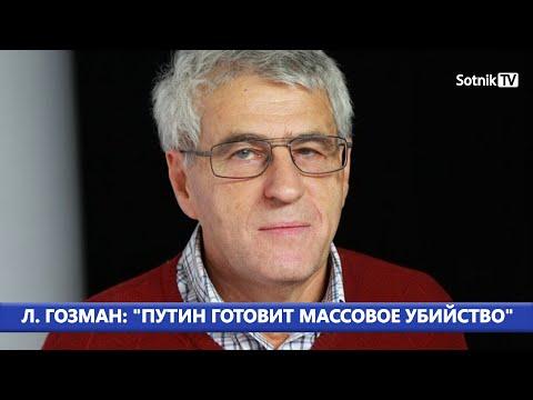 Л. ГОЗМАН: «ПУТИН ГОТОВИТ МАССОВОЕ УБИЙСТВО»