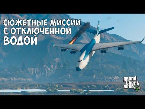СЮЖЕТНЫЕ МИССИИ С ОТКЛЮЧЕННОЙ ВОДОЙ - GTA 5
