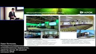 Семинар КРОК «Архитектура и искусство, воплощенные в 3D»