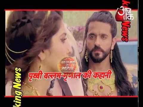 Romantic Moments Between Prithvi Vallabh & Princes