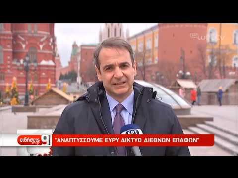 Κ. Μητσοτάκης στη Μόσχα: Ευρύ δίκτυο διεθνών επαφών | 28/02/19 | ΕΡΤ