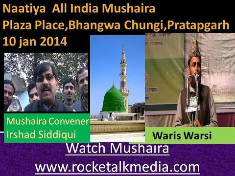 Video Wo aaye tu kufr Jahan Se Door huwa Naat Shareef by Waris Warsi Pratapgarh Naatiya Mushaira 2014 download in MP3, 3GP, MP4, WEBM, AVI, FLV January 2017