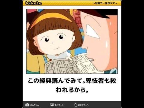笑えるボケて最新傑作選~殿堂入りpart59